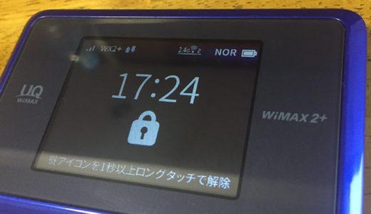 Broad WiMAX解約手続き後、月末24時ジャストに通信が切断されるわけじゃない。