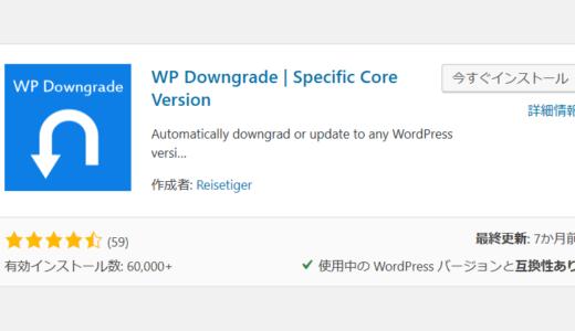 初心者でも大丈夫! プラグインで簡単に、WordPressをダウングレードできる方法。